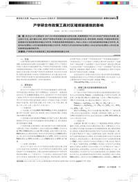 产学研合作政策工具对区域创新绩效的影响