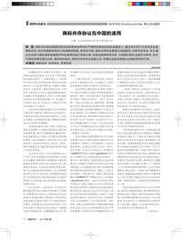 商标共存协议在中国的适用
