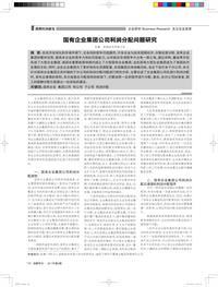 国有企业集团公司利润分配问题研究