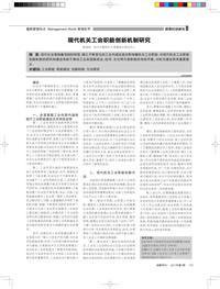 现代机关工会职能创新机制研究