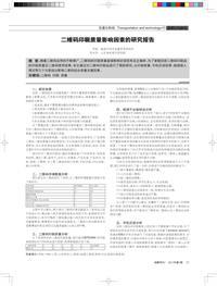 二维码印刷质量影响因素的研究报告