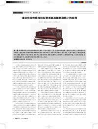 浅谈中国传统纹样在明清家具雕刻装饰上的应用