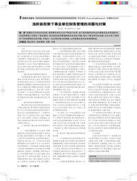 浅析新形势下事业单位财务管理的问题与对策