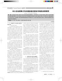中小企业竞争力与中国多层次资本市场的关系研究