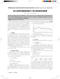 嵌入全球价值链是否提升了浙江省的资本回报率