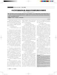 中式烹饪面临的机遇、挑战及可持续发展的对策探究