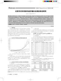 北京市对外贸易与经济增长关系的实证研究