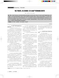 电子商务+社交媒体:文化遗产营销模式研究