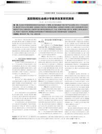 高职院校社会统计学教学改革研究探索