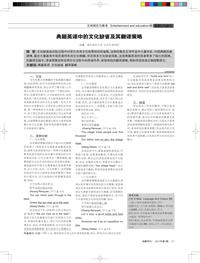 典籍英译中的文化缺省及其翻译策略