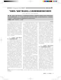 """""""互联网+""""战略下事业单位人力资源管理制度完善方案研究"""