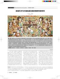 敦煌艺术与中国绘画发展的精神特质研究