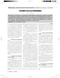 分析建筑行业企业内部控制建设
