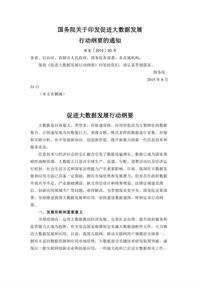 国务院关于印发促进大数据发展行动纲要的通知
