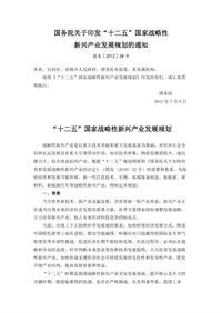 """国务院关于印发""""十二五""""国家战略性新兴产业发展规划的通知"""