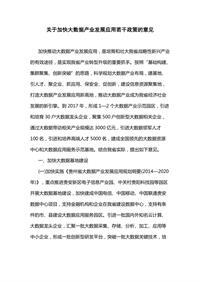 贵州省人民政府印发《关于加快大数据产业发展应用若干政策的意见》