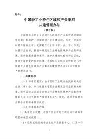中国轻工业特色区域和产业集群共建管理办法(修订版)