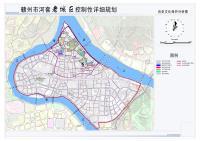 赣州河套老城区历史文化保护分析图