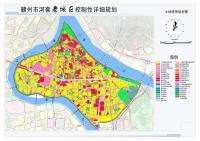 赣州河套老城区土地使用规划图
