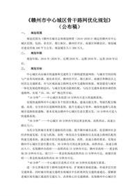 《赣州市中心城区骨干路网优化规划》公布稿(公示日期:2017-05-19)