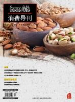 消费导刊2017年第6期