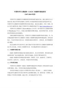 中国科学引文数据库(CSCD)来源期刊遴选报告(2017-2018 年度)