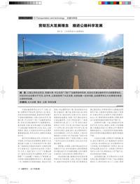 贯彻五大发展理念 推进公路科学发展