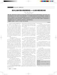 绍兴山地村落水系景观特征——以绍兴稽东镇为例
