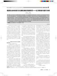 我国社会纠纷多元化解机制的完善研究——以河南省许昌市为例