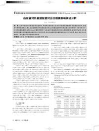 山东省对外直接投资对出口规模影响实证分析