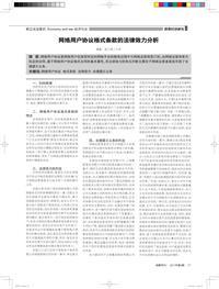 网络用户协议格式条款的法律效力分析