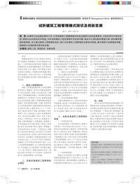 试析建筑工程管理模式现状及创新发展