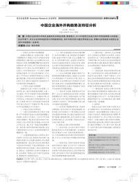 中国企业海外并购趋势及特征分析