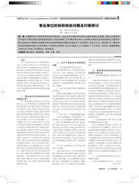 事业单位的财政税收问题及对策探讨