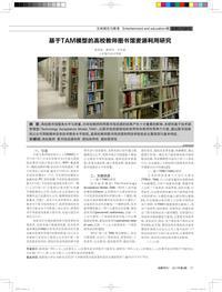 基于TAM模型的高校教师图书馆资源利用研究
