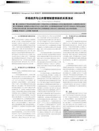 市场经济与公共管理制度创新的关系浅论