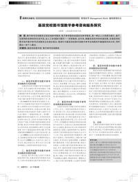基层党校图书馆数字参考咨询服务探究
