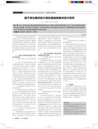 基于岗位需求的计算机基础类教材设计研究