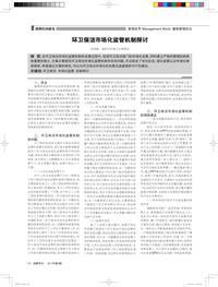 环卫保洁市场化监管机制探讨