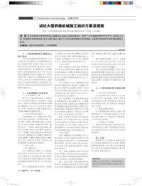 试论大型养路机械施工组织方案及措施