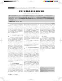 探究文化馆的发展方向及创新管理