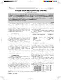 中国货币政策有效性研究——基于VAR模型