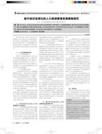 基于经济全球化的人力资源管理发展策略探究