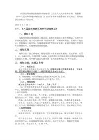 兴国县坝南新区控制性详细规划