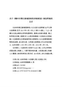 关于《赣州市蓉江新城控制性详细规划》规划草案的公示(2013年9月3日通过)