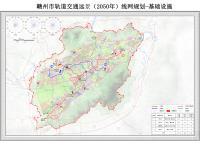 赣州市轨道交通(远景2050年)线网规划-基础设施(2017.6.5)