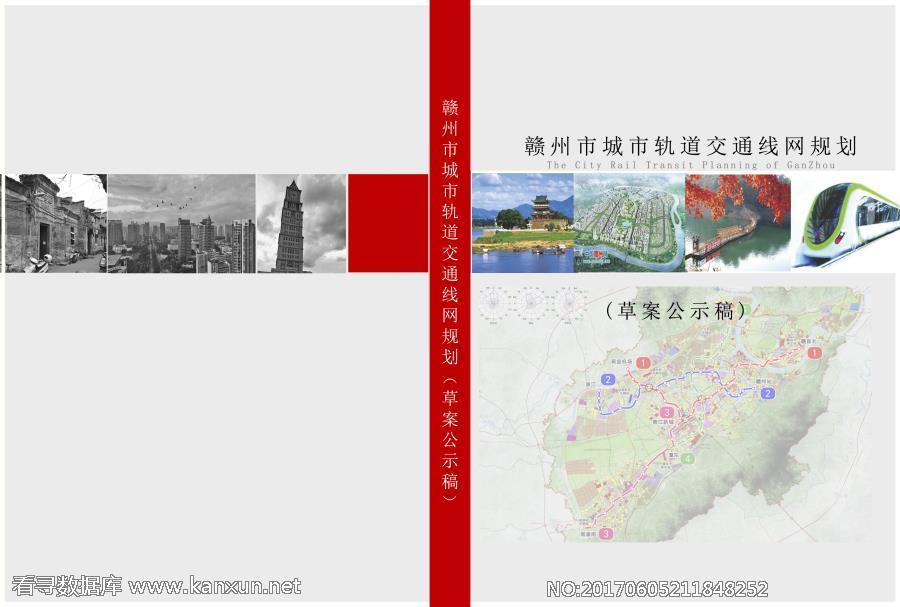 《赣州市城市轨道交通线网规划》(草案公示稿)2017.6.5