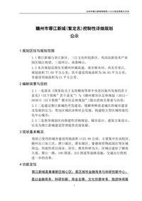 赣州市蓉江新城(暂定名)控制性详细规划公示内容(2013年9月3日通过)