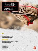 消费导刊2017年第8期
