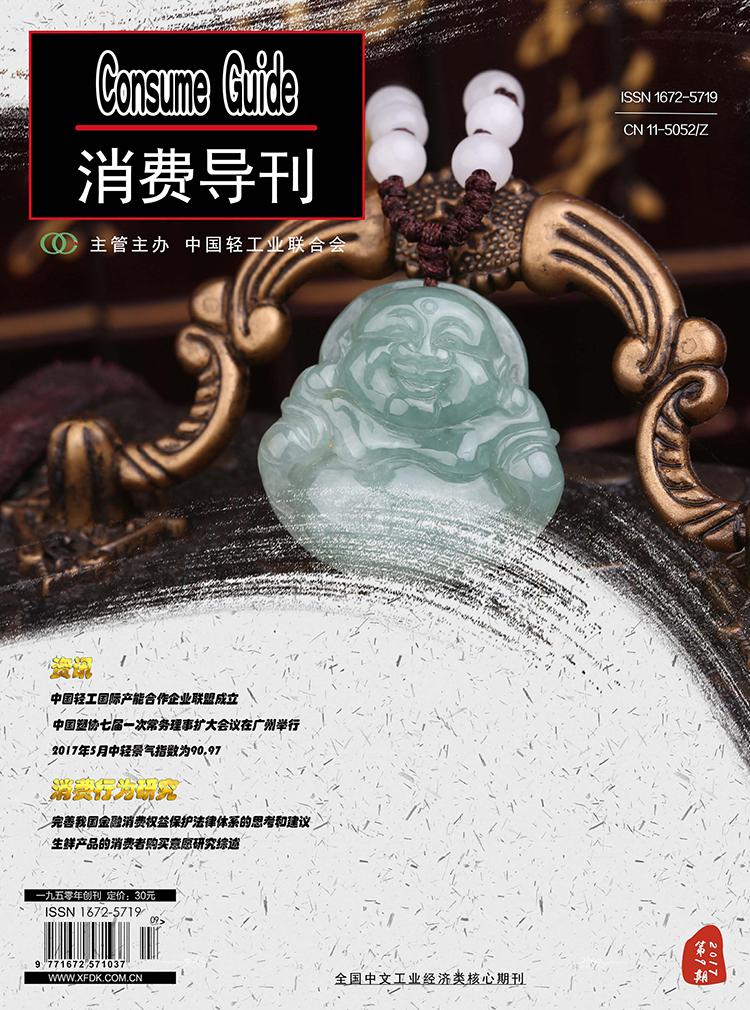 消费导刊2017年第9期